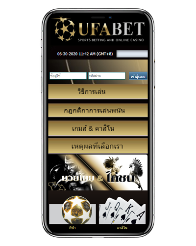 ufabet-phone