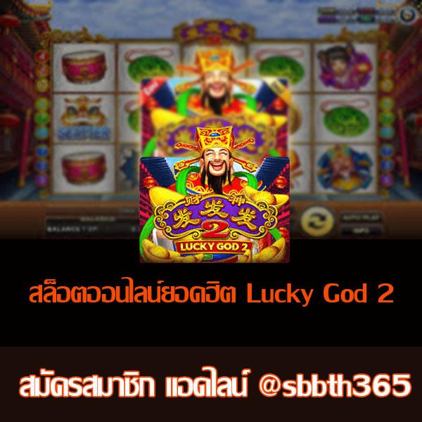 สล็อตออนไลน์ยอดฮิต Lucky God 2